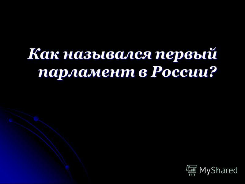 Как назывался первый парламент в России?