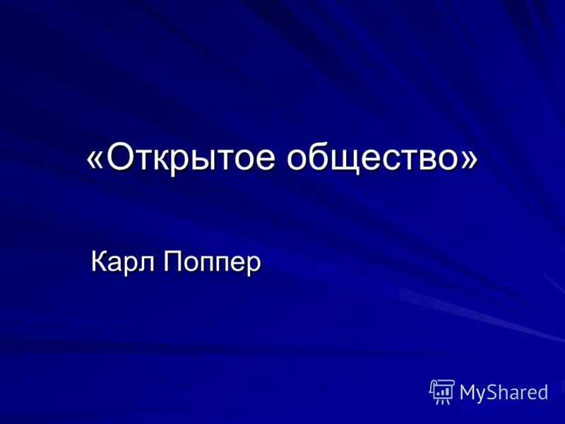 «Открытое общество» Карл Поппер