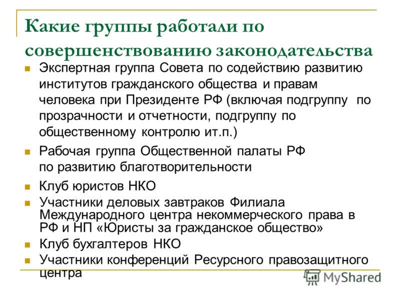 Какие группы работали по совершенствованию законодательства Экспертная группа Совета по содействию развитию институтов гражданского общества и правам человека при Президенте РФ (включая подгруппу по прозрачности и отчетности, подгруппу по общественно