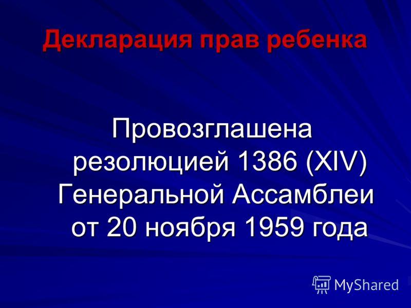 Провозглашена резолюцией 1386 (ХIV) Генеральной Ассамблеи от 20 ноября 1959 года