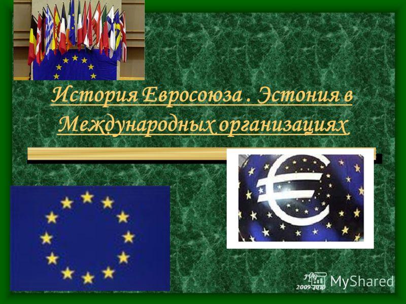 История Евросоюза. Эстония в Международных организациях JVG 2009-2010