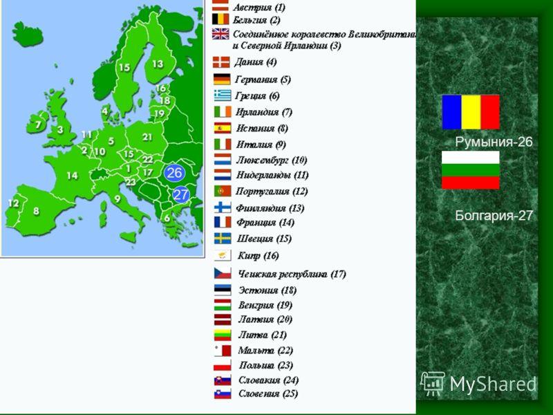 26 27 Румыния-26 Болгария-27