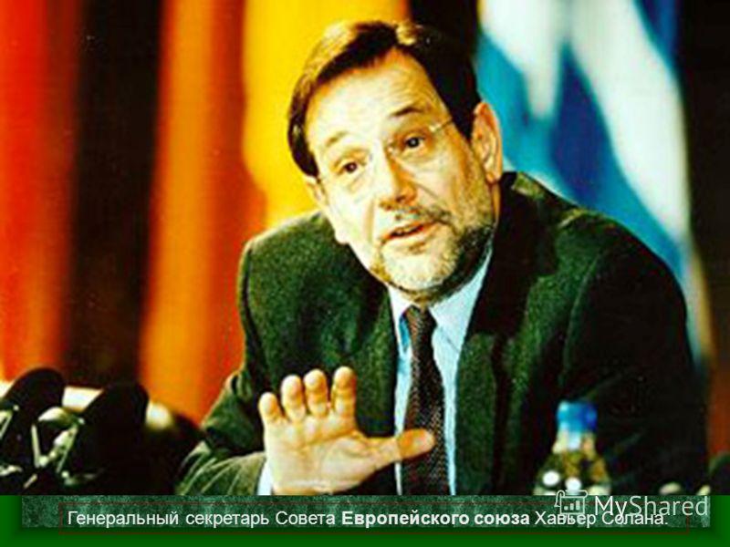 Генеральный секретарь Совета Европейского союза Хавьер Солана.