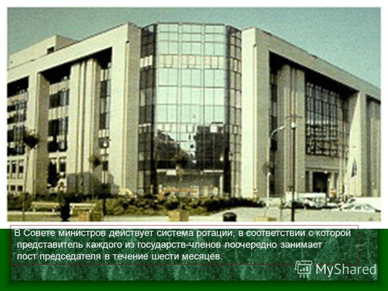 В Совете министров действует система ротации, в соответствии с которой представитель каждого из государств-членов поочередно занимает пост председателя в течение шести месяцев.