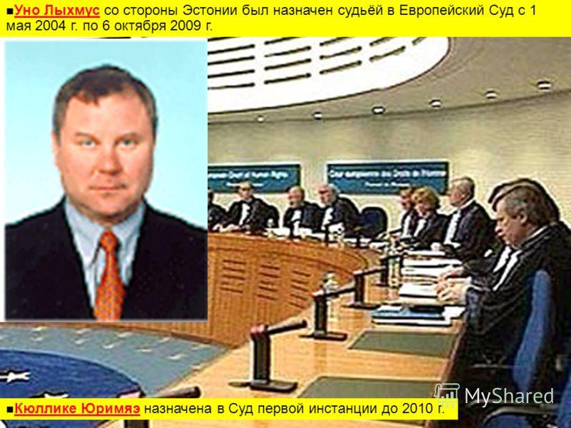Уно Лыхмус со стороны Эстонии был назначен судьёй в Европейский Суд с 1 мая 2004 г. по 6 октября 2009 г. Уно Лыхмус Кюллике Юримяэ назначена в Суд первой инстанции до 2010 г. Кюллике Юримяэ