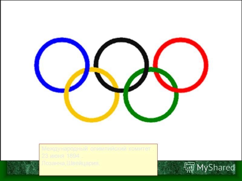 Международный олимпийский комитет. 23 июня 1894. Лозанна,Швейцария.