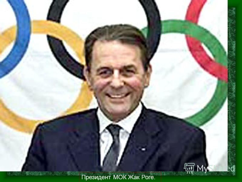 Президент МОК Жак Роге.