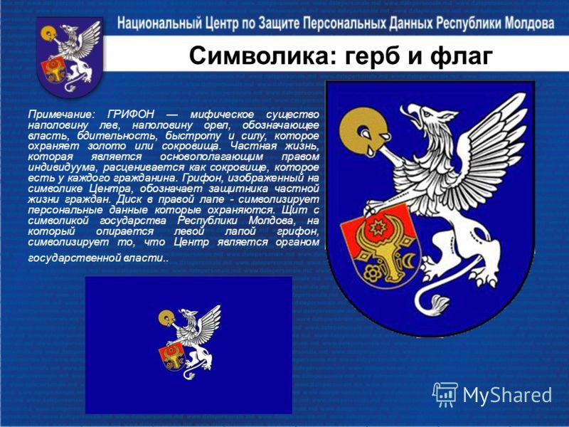 Символика: герб и флаг Примечание: ГРИФОН мифическое существо наполовину лев, наполовину орел, обозначающее власть, бдительность, быстроту и силу, которое охраняет золото или сокровища. Частная жизнь, которая является основополагающим правом индивиду
