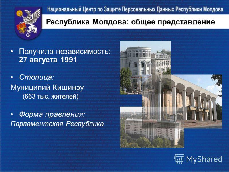 Республика Молдова: общее представление Получила независимость: 27 августа 1991 Столица: Муниципий Кишинэу (663 тыс. жителей) Форма правления: Парламентская Республика