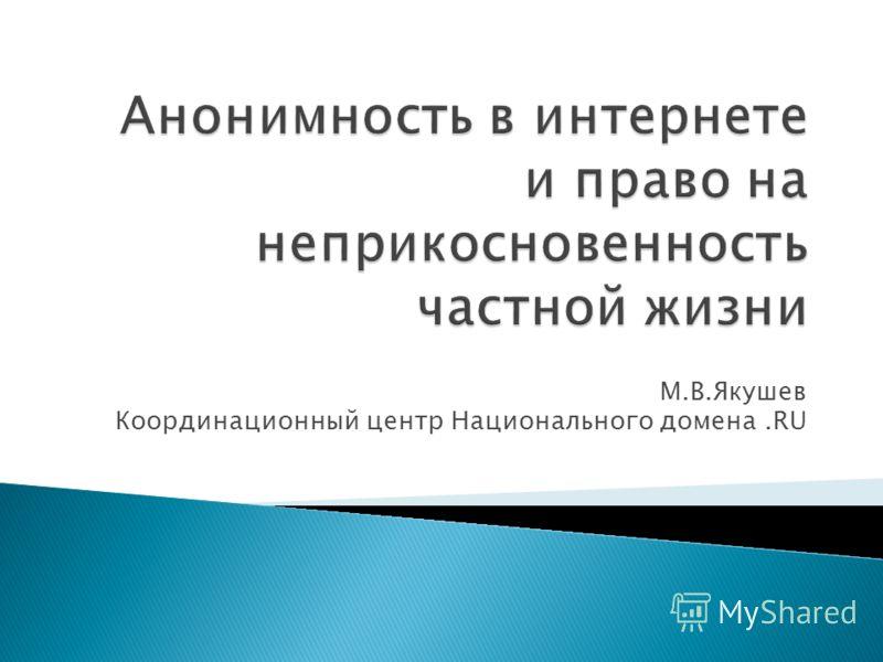 М.В.Якушев Координационный центр Национального домена.RU