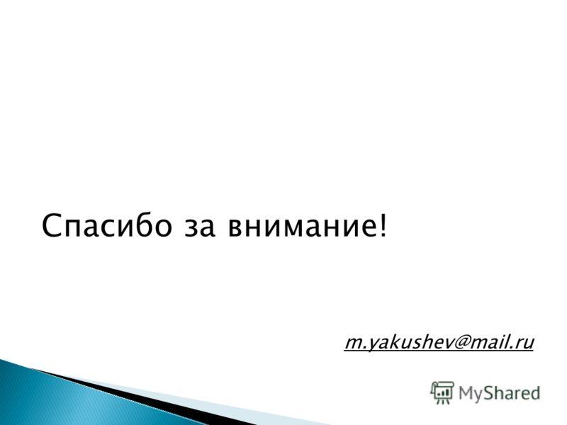 Спасибо за внимание! m.yakushev@mail.ru
