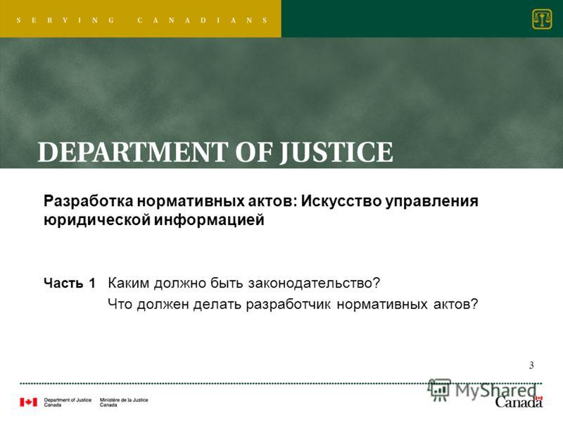 3 Разработка нормативных актов: Искусство управления юридической информацией Часть 1 Каким должно быть законодательство? Что должен делать разработчик нормативных актов?