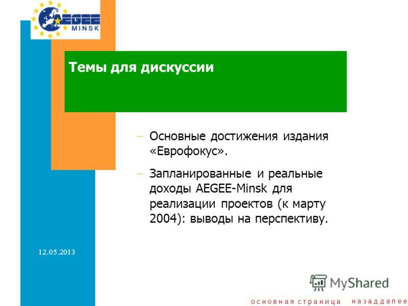н а з а дд а л е е о с н о в н а я с т р а н и ц а 12.05.2013 Обзор приоритетных целей: финансы и конкурентоспособность AEGEE- Minsk n Финансы –Подготовка успешных заявок на финансирование деятельности AEGEE-Minsk. n Конкурентоспособность –Активная р