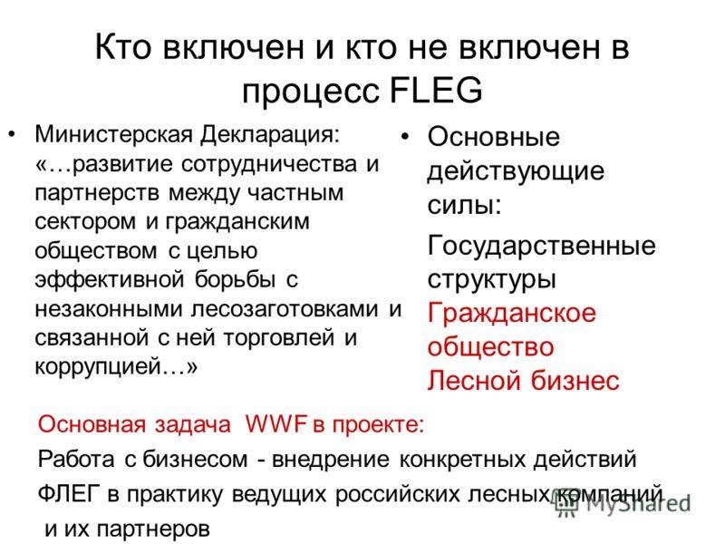 Кто включен и кто не включен в процесс FLEG Министерская Декларация: «…развитие сотрудничества и партнерств между частным сектором и гражданским обществом с целью эффективной борьбы с незаконными лесозаготовками и связанной с ней торговлей и коррупци