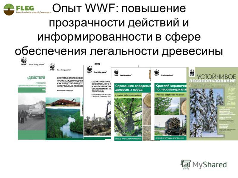 Опыт WWF: повышение прозрачности действий и информированности в сфере обеспечения легальности древесины