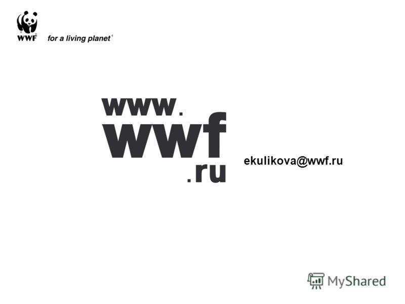 ekulikova@wwf.ru