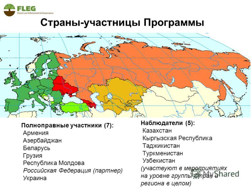 Страны-участницы Программы Полноправные участники (7): Армения Азербайджан Беларусь Грузия Республика Молдова Российская Федерация (партнер) Украина Наблюдатели (5): Казахстан Кыргызская Республика Таджикистан Туркменистан Узбекистан (участвуют в мер
