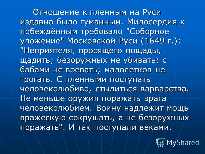 Отношение к пленным на Руси издавна было гуманным. Милосердия к побеждённым требовало