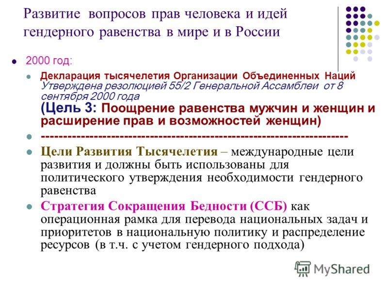 Развитие вопросов прав человека и идей гендерного равенства в мире и в России 2000 год: Декларация тысячелетия Организации Объединенных Наций Утверждена резолюцией 55/2 Генеральной Ассамблеи от 8 сентября 2000 года (Цель 3: Поощрение равенства мужчин