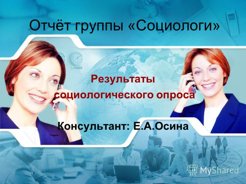 Отчёт группы «Социологи» Результаты социологического опроса Консультант: Е.А.Осина