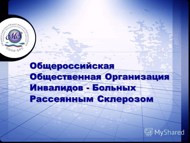 Общероссийская Общественная Организация Инвалидов - Больных Рассеянным Склерозом