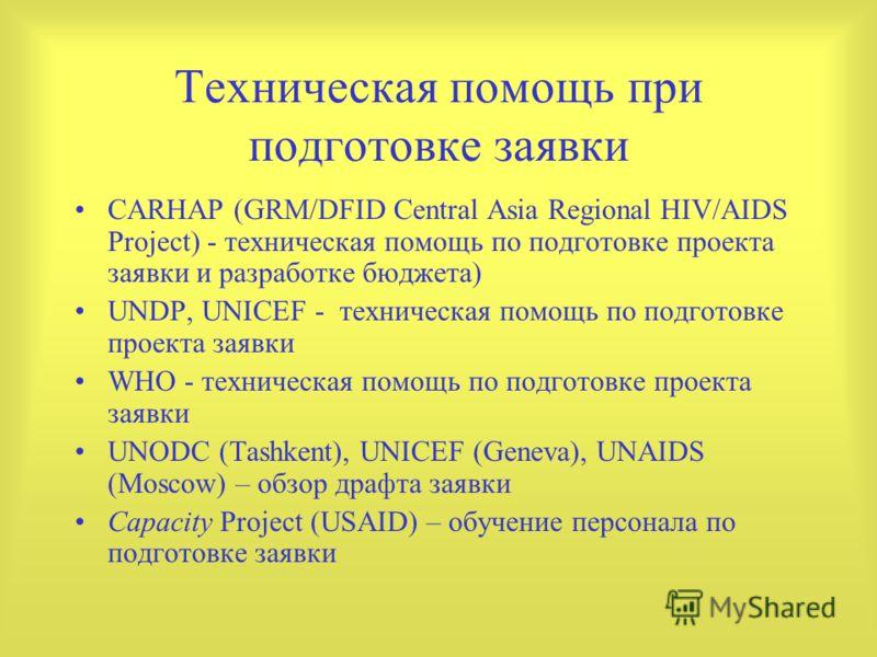 Техническая помощь при подготовке заявки CARHAP (GRM/DFID Central Asia Regional HIV/AIDS Project) - техническая помощь по подготовке проекта заявки и разработке бюджета) UNDP, UNICEF - техническая помощь по подготовке проекта заявки WHO - техническая