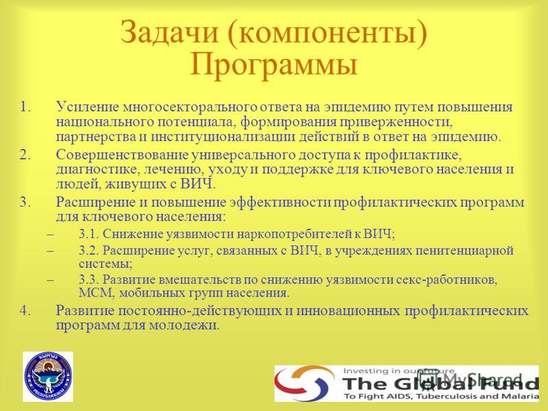 Задачи (компоненты) Программы 1.Усиление многосекторального ответа на эпидемию путем повышения национального потенциала, формирования приверженности, партнерства и институционализации действий в ответ на эпидемию. 2.Совершенствование универсального д
