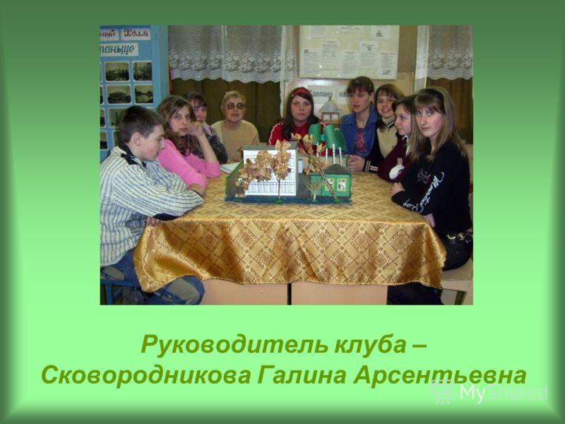 Руководитель клуба – Сковородникова Галина Арсентьевна