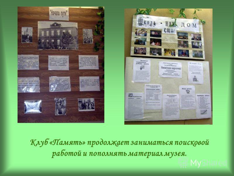 Клуб «Память» продолжает заниматься поисковой работой и пополнять материал музея.