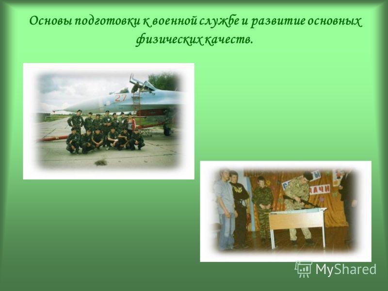 Основы подготовки к военной службе и развитие основных физических качеств.