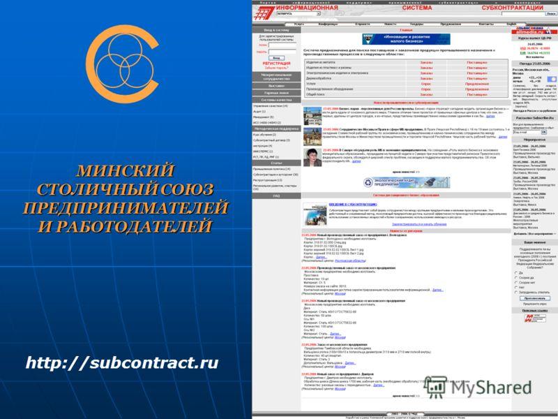 МИНСКИЙ СТОЛИЧНЫЙ СОЮЗ ПРЕДПРИНИМАТЕЛЕЙ И РАБОТОДАТЕЛЕЙ http://subcontract.ru