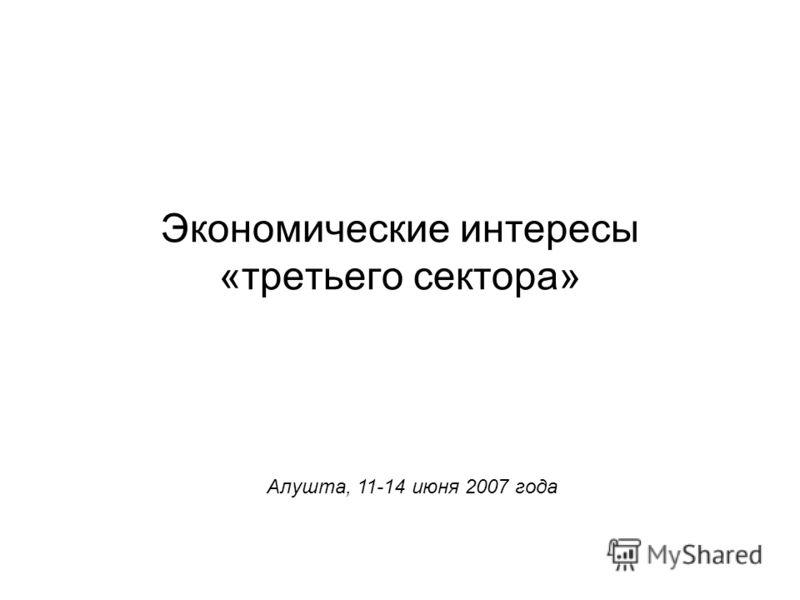 Экономические интересы «третьего сектора» Алушта, 11-14 июня 2007 года