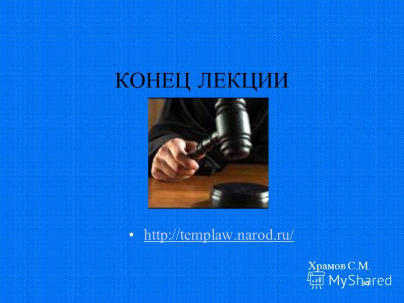 34 КОНЕЦ ЛЕКЦИИ http://templaw.narod.ru/ Храмов С.М.