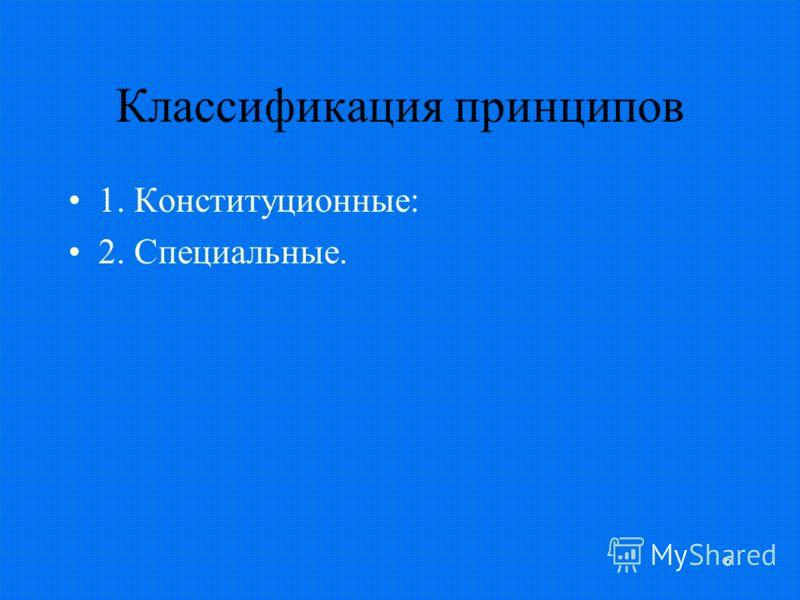 6 Классификация принципов 1. Конституционные: 2. Специальные.