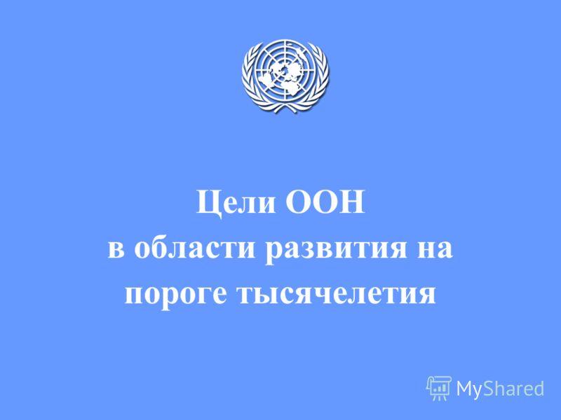Цели ООН в области развития на пороге тысячелетия