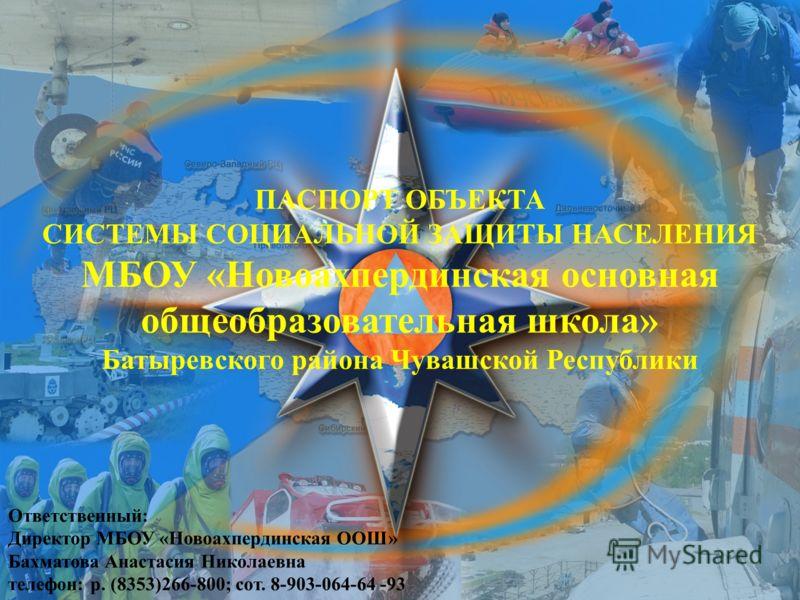 Презентация на тему Контрольный лист корректировки паспорта Дата  2 ПАСПОРТ ОБЪЕКТА