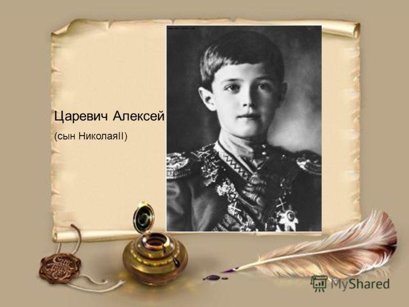 Царевич Алексей (сын НиколаяII)