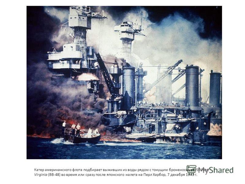 Катер американского флота подбирает выживших из воды рядом с тонущим броненосцем USS West Virginia (BB-48) во время или сразу после японского налета на Перл Харбор, 7 декабря 1941 г.