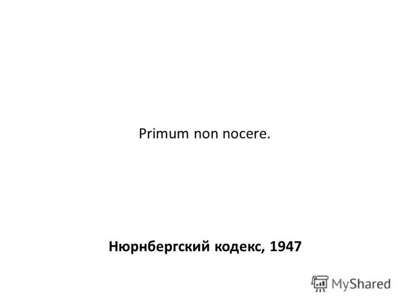 Primum non nocere. Нюрнбергский кодекс, 1947