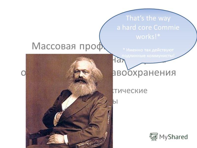 Массовая профилактическая медицина: обратная сторона общественного здравоохранения Этические и практические проблемы Thats the way a hard core Commie works!* * Именно так действуют подлинные коммунисты!