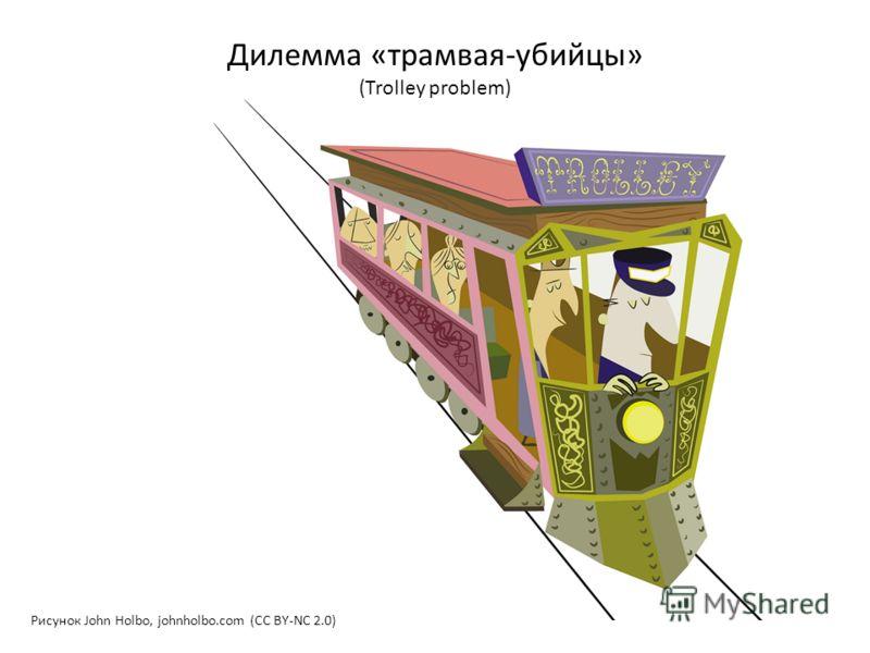 Дилемма «трамвая-убийцы» (Trolley problem) Рисунок John Holbo, johnholbo.com (CC BY-NC 2.0)