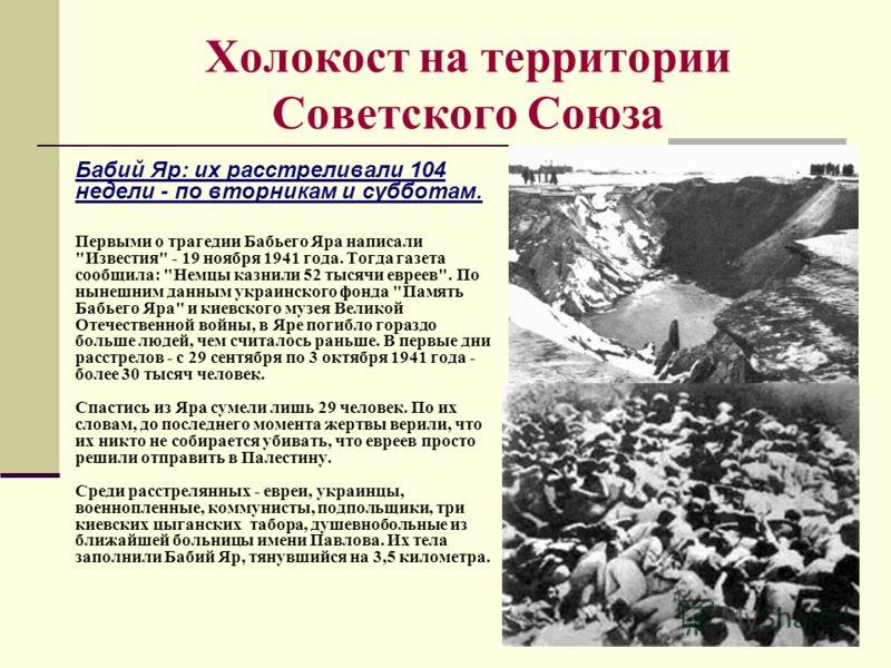 Холокост на территории Советского Союза Бабий Яр: их расстреливали 104 недели - по вторникам и субботам. Первыми о трагедии Бабьего Яра написали