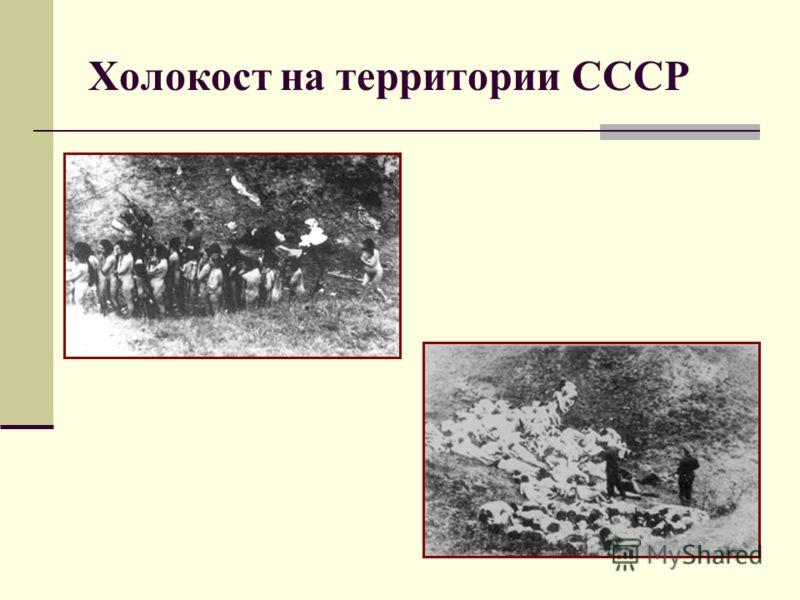 Холокост на территории СССР