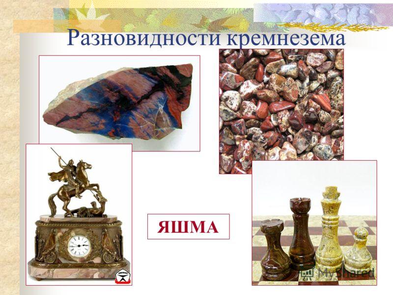 Разновидности кремнезема СЕРДОЛИК