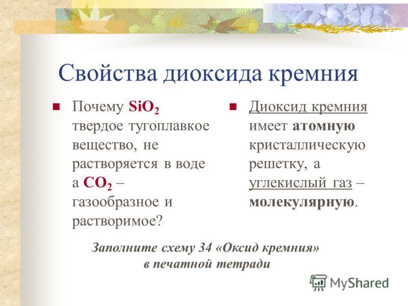Летучее водородное соединение – силан SiH 4 Образуется при разложении силицидов водой или кислотами Самовоспламеняется и сгорает на воздухе Составьте уравнения реакций. Какая из этих реакций не является ОВР? Видео получение силана из силицида магния