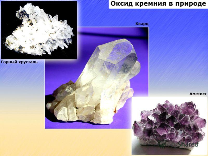 Диоксид кремния SiO 2 - кремнезем Минерал кварц Песок Многие разновидности