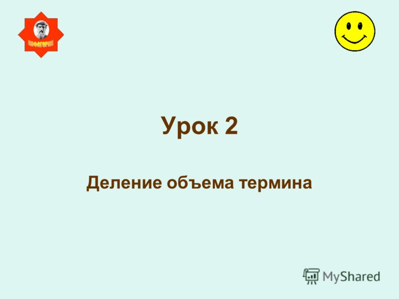 Урок 2 Деление объема термина