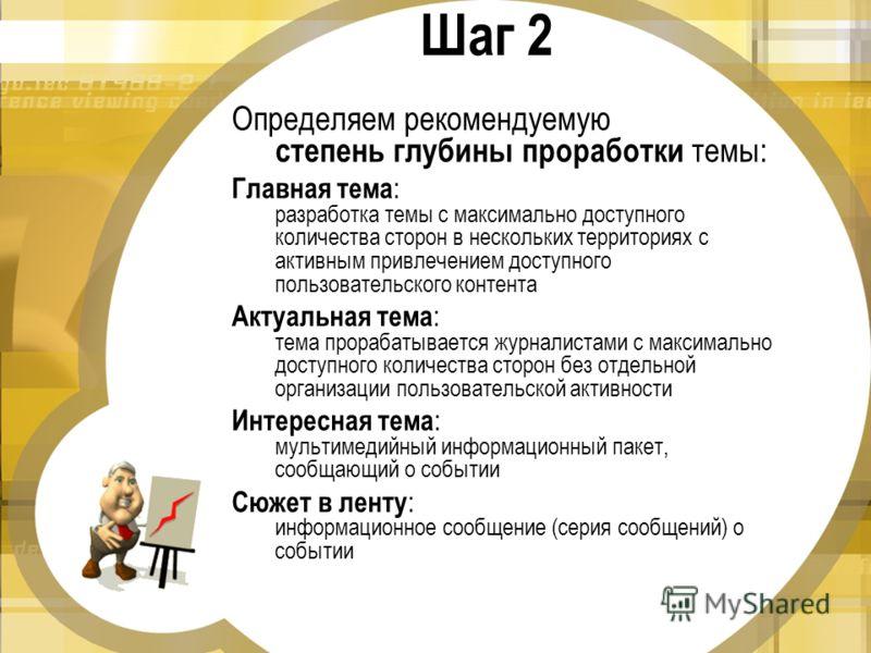 Шаг 1 Каждая тема представлена в виде письменных ответов на вопросы: Что? Где? (территория события и его последствий) Когда? На кого из нашей аудитории и как повлияет событие? Кто основные игроки события – люди и организации? Контекст – что послужило