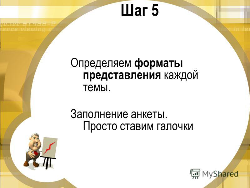 Шаг 4 Обсуждение тем. Результат – ранжирование, расстановка приоритетов, перенос тем из блока в блок, определение круга ответственных за конкретную тему
