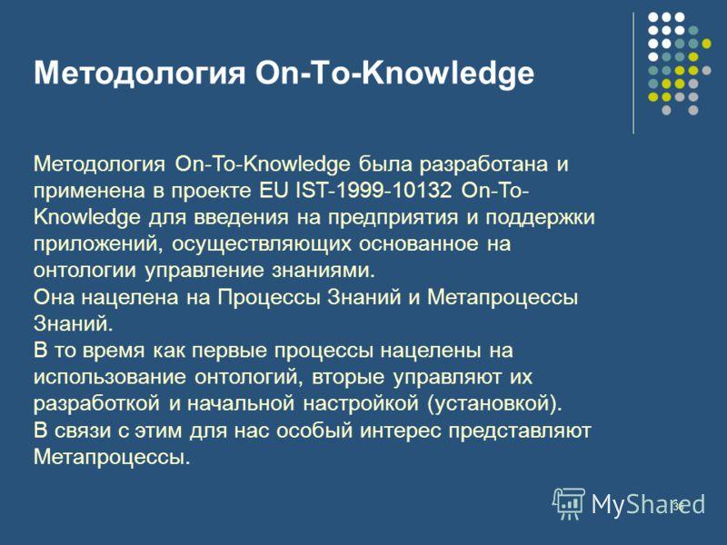 36 Методология On-To-Knowledge Методология On-To-Knowledge была разработана и применена в проекте EU IST-1999-10132 On-To- Knowledge для введения на предприятия и поддержки приложений, осуществляющих основанное на онтологии управление знаниями. Она н